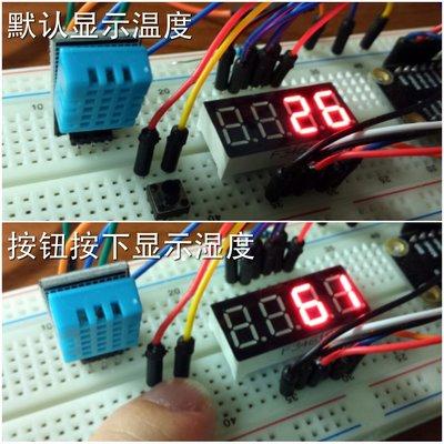 树莓派GPIO入门06-跟数字湿温度计DHT11通信