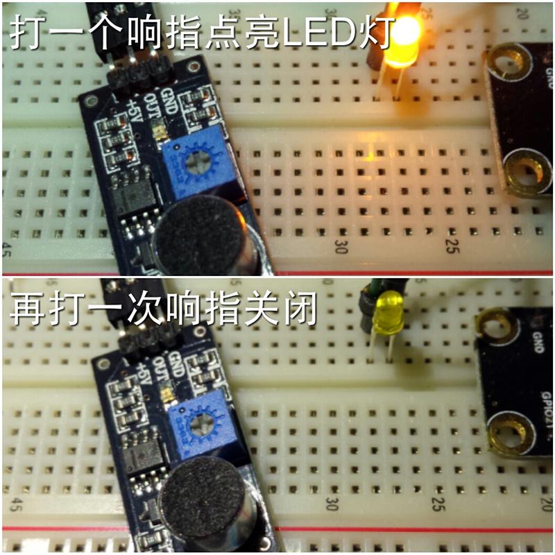 树莓派GPIO入门07-利用声音传感器制作声控灯